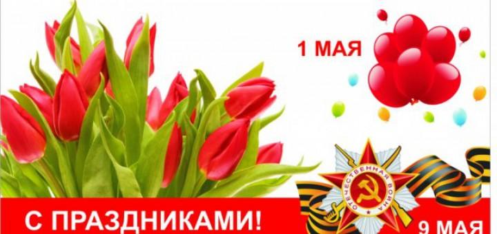 s-prazdnikami-maya_2014-640x334